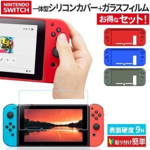 【お得なセット ケース&ガラス】 送料無料 Nintendo Switch 本体&Joy-Con 一体型 シリコン 9Hガラスフィルム 耐衝撃 スイッチ AIGS-SWSL ai-en