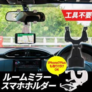 送料無料 スマホホルダー 多機種対応 ルームミラー バックミラー スマートフォン ホルダー ナビスタンド スマホ 車載 AIH-CAR|ai-en