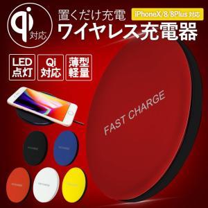 Qi ワイヤレス充電器 iPhoneXS iPhoneX iPhone8 iPhone8Plus Galaxy スマートフォン ワイヤレス ブラック ブルー レッド ホワイト Type-Cケーブル付き AIJ-QI01|ai-en