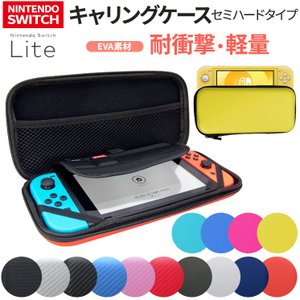 Nintendo Switch キャリングケース 耐衝撃 軽...