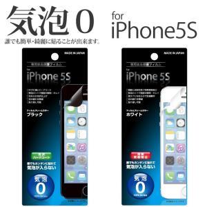 商品名:iPhone SE、iPhone5s、iPhone5c、iPhone5専用 液晶保護フィルム...