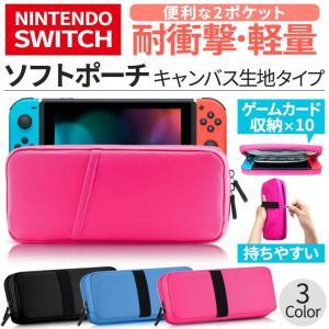 Nintendo Switch ソフト ポーチ 布製 2ポケ...