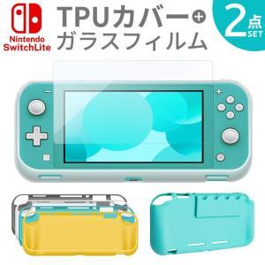 【お得なセット ケース&ガラス】 Nintendo Switch Lite TPU ケース 耐衝撃 高透明 強化ガラス セット ケース フィルム AISET-SWLITE ai-en