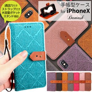 iPhoneXS iPhoneX 手帳型 ケース 磁石不使用 大容量ポケット スタンド 通話穴 ストラップ付 耐衝撃 ダマスク柄 型押し カバー アイフォン8 AITC-DA|ai-en