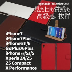 iPhone8/8Plus/iPhone7/7Plus/6s/6/6s Plus/6Plus/SE/5S/5 Xperia Z5/Compact/X Performance 手帳型カバー ハイグレード 手帳 ケース AITC-HGL|ai-en