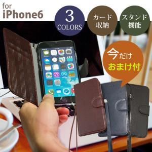 【送料無料]】iPhone6S/6 手帳型カバー ケース ジャケット ダイアリー レザー 二つ折り スタンド カード入れ ストラップ AITC-IP6|ai-en