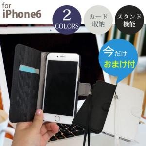 iPhone6S/6 型押し 手帳型カバー ケース ジャケット ダイアリー レザー 二つ折り スタンド カード入れ ストラップ AITC-IP6-|ai-en