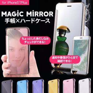 iPhone7/7Plus 手帳型 手帳ケース ハードケース マジックミラー 鏡 鏡面加工 ミラー AITC-MM|ai-en