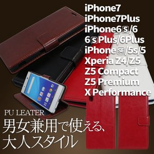 iPhone8/8Plus/iPhone7/7Plus/6s/6/6s Plus/6Plus/SE(2016)/5S/5 Xperia Z5/Z5 Compact/X Performance 手帳型 手帳 ケース ジャケット AITC-PUL|ai-en