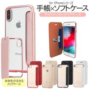 iPhone12/12Pro/12mini/12ProMax/11/11Pro/11ProMax/XR/XsMax/Xs/8/8Plus/手帳型 手帳ケース ソフトケース ソフト 透明 クリア サイドメッキ AITC-TPU|ai-en