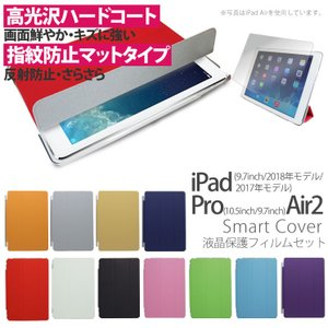 iPad Air(2019年) iPad Pro 10.5インチ/9.7インチ(2018モデル/2017モデル)/Pro 9.7インチ/Air2 クリアケース スマートカバー 液晶保護フィルム セット AITS-IP|ai-en