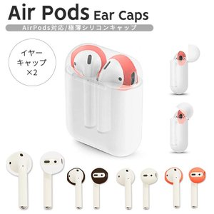 Airpod イヤーキャップ 落下防止 紛失防止 ワイヤレス充電対応 ソフト 極薄シリコン フィット...