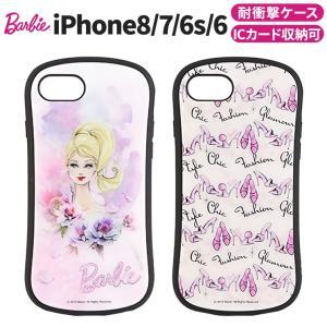 ★対象:iPhone8、iPhone7、iPhone6s、iPhone6(※共通) ★メーカー:グル...
