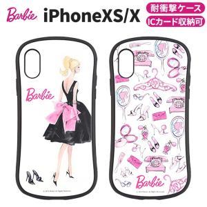 ★対象:iPhoneXS、iPhoneX(※共通) ★メーカー:グルマンディーズ ★型番:BAR-0...