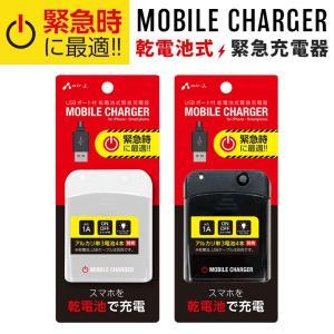 乾電池式緊急充電器 iPhone スマートフォン ブラック/ホワイト 1A USBポート搭載 コンセ...