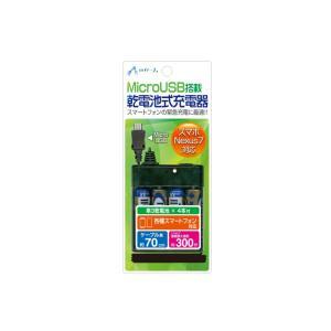 ★対象:MicroUSB搭載のスマートフォン ★梱包内容:充電器×1、単3型アルカリ乾電池×4 ★メ...
