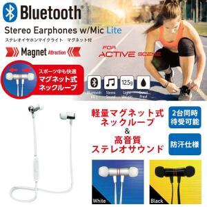 ワイヤレス ステレオ イヤホン マイク Bluetooth4.1 マグネット式 ネックループ 2台同時 マルチポイント 軽量 防汗 高音質 スマートフォン iPhone iPad BT-A9|ai-en