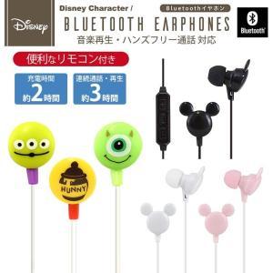 ディズニー ワイヤレスイヤホン Bluetooth iPhone スマートフォン 通話対応 リモコン マイク 60cm かわいい キャラクター グッズ DN-BT ai-en