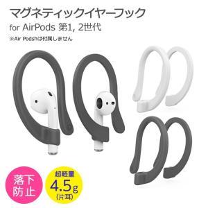 AirPods 落下防止イヤーフック ホワイト/グレー マグネティック Appleエアーポッズ 軽くて柔らかい 耳が痛くなりにくい マグネット内蔵 収納便利 air-j EH-AP4|ai-en