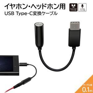 USB Type-C変換ケーブル ブラック イヤホン ヘッドホン スマートフォン タブレット コンパ...