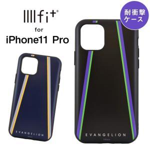 エヴァンゲリオン iPhone11 Pro 耐衝撃ケース 初号機/MARK.06 IIIIfit ハイブリッドケース グルマンディーズ EV-145|ai-en