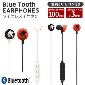 ヱヴァンゲリヲン新劇場版 ワイヤレスイヤホン Bluetooth iPhone スマートフォン ハンズフリー通話 音楽 60cm かっこいい EV-BT|ai-en