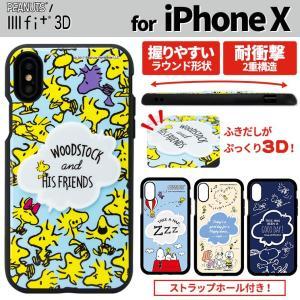 スヌーピー iPhoneX 耐衝撃 ケース ストラップホール...