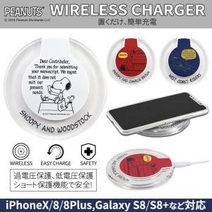 スヌーピー ワイヤレス充電器 iPhoneX iPhone8...