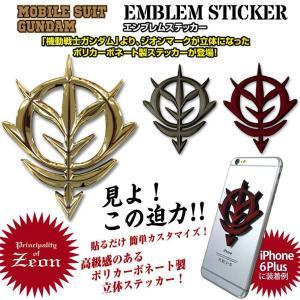 機動戦士ガンダム エンブレム ステッカー シール iPhone スマホ タブレット iPad ブラック ゴールド レッド GD-29|ai-en