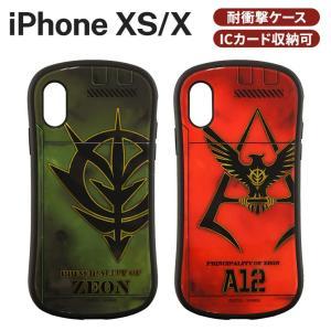 機動戦士ガンダム iPhoneXS/X 耐衝撃ケース ストラップホール 背面ポケット 電磁波干渉防止シート 9H かっこいい グッズ GD-94|ai-en