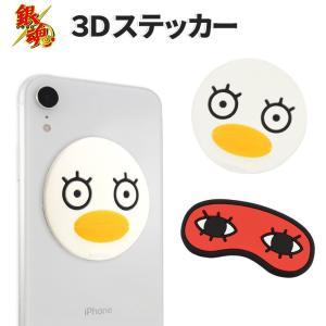 銀魂 3Dステッカー iPhone スマホ iPad タブレット 立体 カスタマイズ アレンジ デコ...