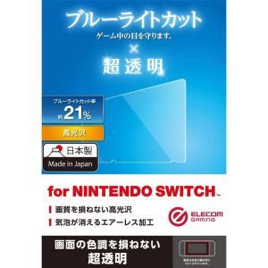 Nintendo Switch 液晶保護フィルム ブルーライトカット 高光沢 指紋防止 超透明 日本製 日本製 フッ素コート クロス付き GM-NSFLBLAGC ai-en