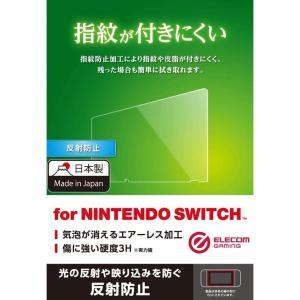 Nintendo Switch 液晶保護フィルム 反射防止 アンチグレア 指紋防止 日本製 フッ素コート 抗菌加工 ホコリ除去シール付き クロス付き GM-NSFLF ai-en