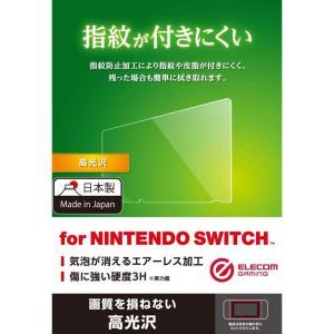 Nintendo Switch 液晶保護フィルム 高光沢 指紋防止 日本製 フッ素コート 抗菌加工 ホコリ除去シール付き クロス付き GM-NSFLFG ai-en