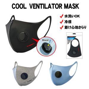 冷感エアベンチレーターマスク ブラック グレー ブルー 黒 青 灰色 換気口付き 排気 水洗い可能 ...