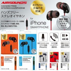 ステレオイヤホン 1.2m イヤホンマイク ハンズフリー 有線 着信 音楽 カナルタイプ 音漏れ軽減 遮音性 おしゃれ スマートフォン iPhone iPad HA-ES40|ai-en