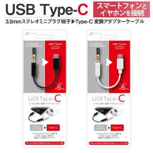 USB Type-C-3.5mmステレオミニプラグ端子変換アダプターケーブル スマートフォン 6cm...