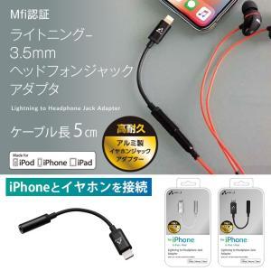 Mfi認証 Lightning イヤホンジャック 変換アダプター iPhone iPad iPod 音楽 高耐久 アルミ 柔軟 TPE 約50mm 約4.0g Lightningコネクター φ3.5mm HAL-GP3|ai-en