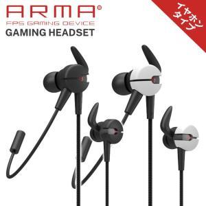 ARMA ゲーミングイヤホンマイク ブラック/ホワイト PS4 Switch 有線 イヤホン マイクアーム付き 高音質 2.0m ブラック エレコム HS-ARMA50EBK/HS-ARMA50EWH|ai-en
