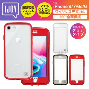 iPhoneSE(2020)/8/7/6s/6 衝撃吸収フィルム付き 360度衝撃吸収ケース クリア...