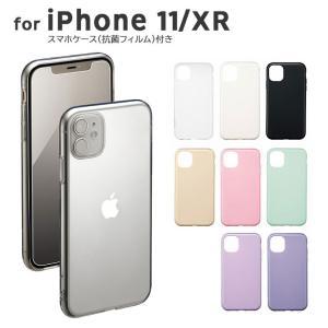 NEWT iPhone11/XR 抗菌ケース 抗菌フィルム付き Ag 銀イオン 持ちやすい シンプル 快適操作 シンプル TPU お洒落 サンクレスト i33BNWG0|ai-en