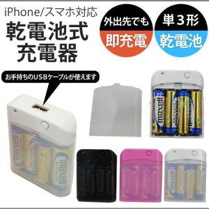 スマートフォン 乾電池交換式充電器 乾電池式 単3 USBタイプ microUSB充電 ケーブル 1m スマホ iPhone ブラック IBCU4-02|ai-en