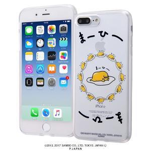 サンリオ iPhone8Plus/7Plus ハイブリッドケース ぐでたま5 耐衝撃 TPUソフト素材 カバー クリア キャラ グッズ イングレム IJ-SRP7PTP-GU005|ai-en