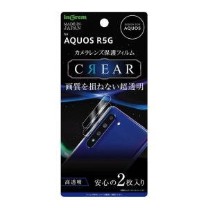 AQUOS R5G カメラレンズ保護フィルム 光沢 高透明 指紋防止 ハードコート 鉛筆硬度2H 2枚入り イングレム IN-AQR5GFT-CA|ai-en