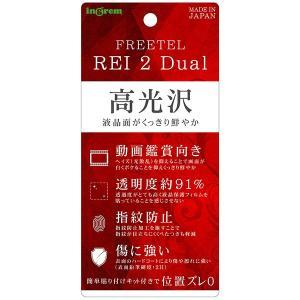★対象: FREETEL REI 2 Dual ★メーカー:イングレム ★型番:IN-FRE2DF/...