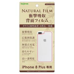 iPhone8Plus iPhone7Plus 背面保護フィルム 光沢 衝撃吸収 極薄 ワイヤレス充電対応 TPU素材 IN-P7SPFT-NB|ai-en