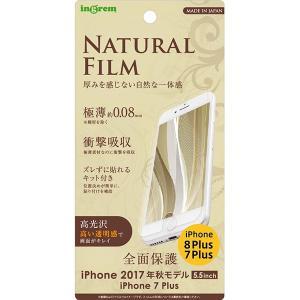 iPhone8Plus iPhone7Plus 液晶保護フィルム TPU 光沢 フルカバー 耐衝撃 薄型 IN-P7SPFT/WZUC IN-P7SPFT-WZUC|ai-en