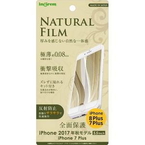iPhone8Plus iPhone7Plus 液晶保護フィルム TPU 反射防止 フルカバー 耐衝撃 薄型 IN-P7SPFT/WZUH IN-P7SPFT-WZUH|ai-en