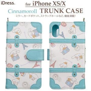 iPhoneXS/X 手帳型ケース シナモロール カードポケット ストラップホール スタンド機能 マ...