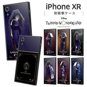 ディズニー iPhone XR 耐衝撃ケース カリムアルアジーム/レオナ/ヴィルシェンハイト/マレウス ツイステッドワンダーランド KAKU ハイブリッド IQ-DP18K3B-DG|ai-en